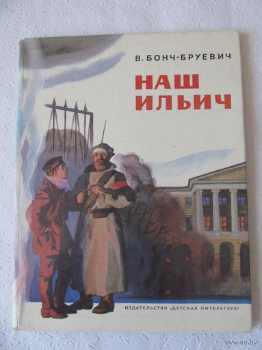 """Наш Ильич,В.Бонч-Бруевич,Москва,""""Детская литература"""",1979г."""