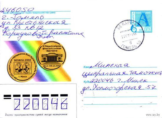 """2002. Конверт, прошедший почту """"3-я Нацыянальная фiлатэлiстычная выстаука"""""""