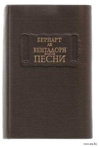 Бернарт де Вентадорн. Песни. /Серия: Литературные памятники/ 1979г.