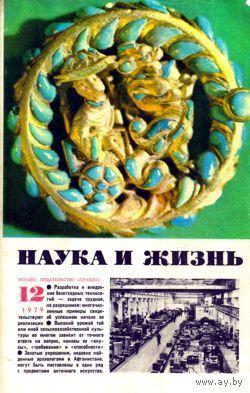 """Журнал """"Наука и жизнь"""", 1979, #12"""