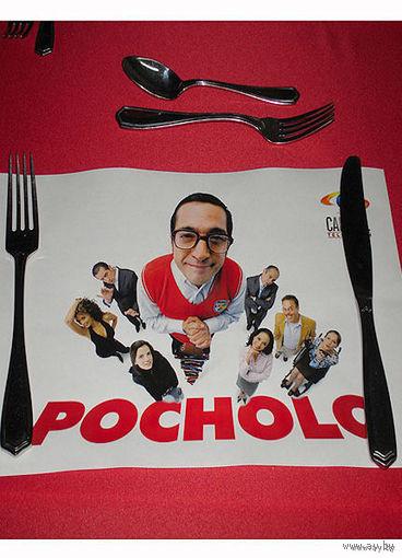Судьба-злодейка / Pocholo (Колумбия, 2007) Все 120 серий. Скриншоты внутри