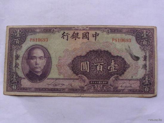 Китай 100 юаней 1940 г. Bank of China No2  распродажа