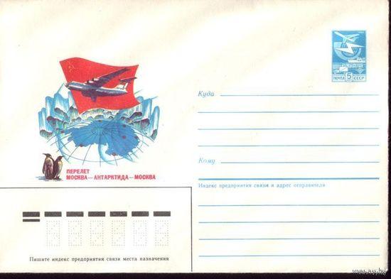 1986 год ХМК Перелёт Москва - Антарктида