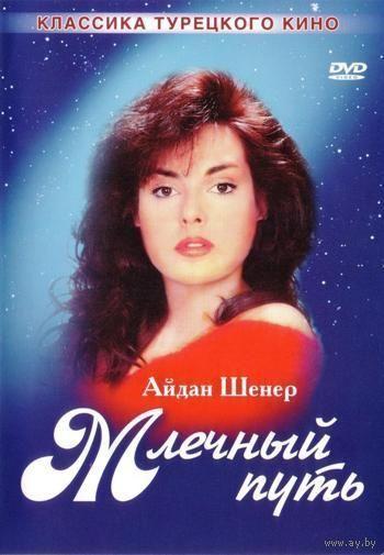 Млечный путь / Samanyolu. Все 4 серии. В гл. роли Айдан Шенер (Турция, 1989). Скриншоты внутри