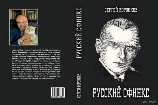 Воронков. Русский сфинкс. Александр Алехин