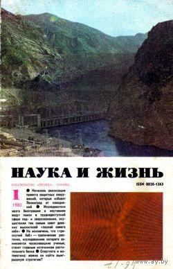 """Журнал """"Наука и жизнь"""", 1980, #1"""