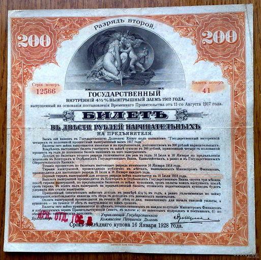 Сибирь Иркутск 200руб 1917г -редкость-