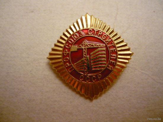 Профсоюз строителей СССР