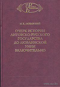 Очерк истории Литовско-Русского государства до люблинской унии включительно
