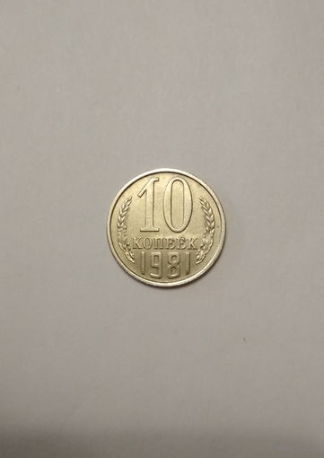 СССР / 10 копеек / 1981 год