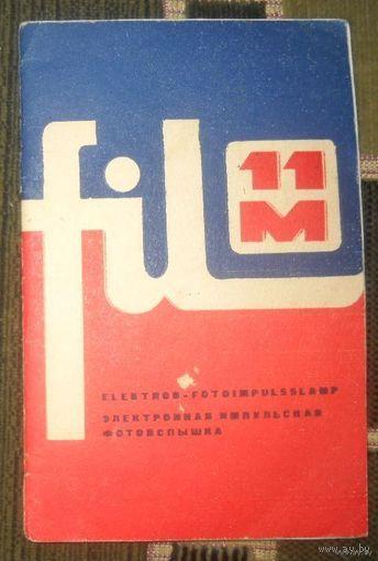 Инструкция по эксплуатации фотовспышки ФИЛ-11М