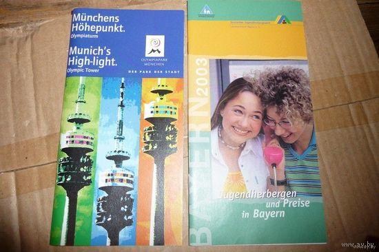 "Проспекты ""Мюнхен"" и ""Бавария"" (Германия)"