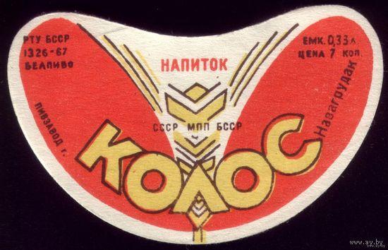 Этикетка Напиток Колос Новогрудок