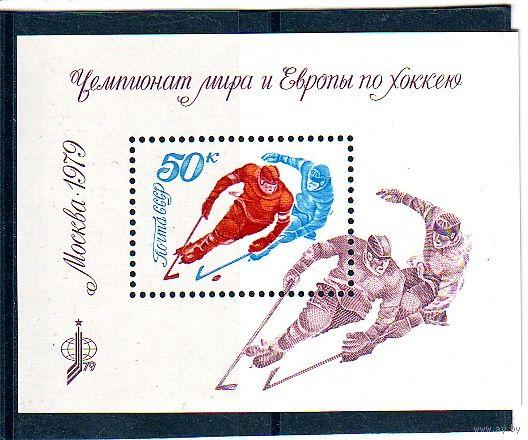 СССР 1979 Чемпионат мира и Европы по хоккею в Москве. Блок.** спорт