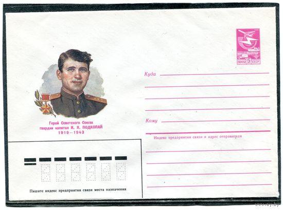 ХМК 1985. Герой капитан Подкопай