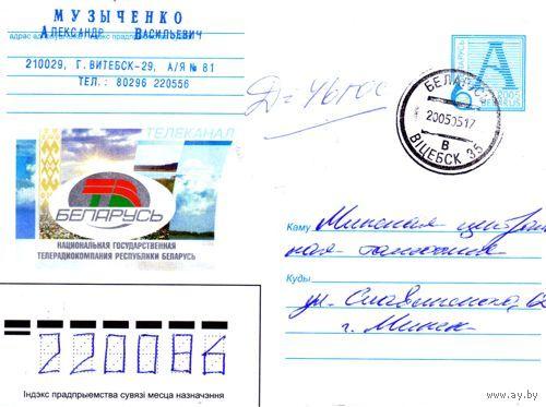 """2005. Конверт, прошедший почту """"Телеканал Беларусь"""""""