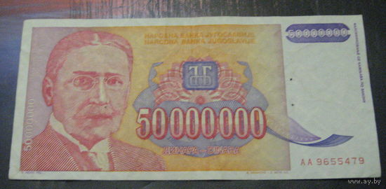 50000000 динар 1993 года_4