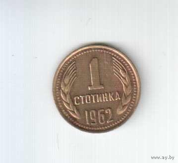 1 стотинка 1962 года Болгарии