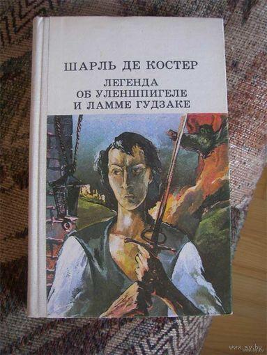 "Шарль де Костер ""Легенда об Уленшпигеле и Ламме Гудзаке""."