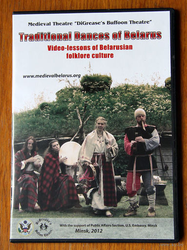 Traditional Dances of Belarus. Video-lessons of Belarusian folklore culture