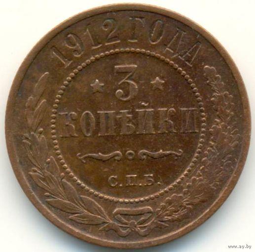 146 3 копейки 1912 года. Монета не копаная.