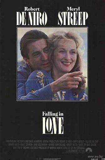 Влюбленные (Мерил Стрип, Роберт де Ниро, 1984)