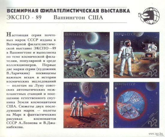 Всемирная филателистическая выставка 1989 год СССР-США Космос 2 блока и конверт
