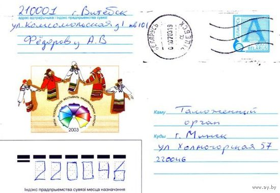 """2003. Конверт, прошедший почту """"5-ты усебеларускi фестываль нацыянальных культур"""""""