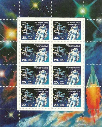 День космонавтики. Малый лист негаш. 1990 СССР