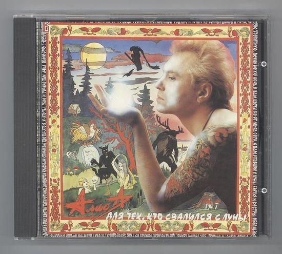 CD АЛИСА - Для тех, кто свалился с Луны (MOROZ Records, 1993)