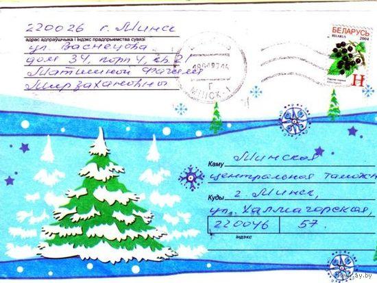 """2005. Конверт, прошедший почту """"С Новым Годом: елка"""""""
