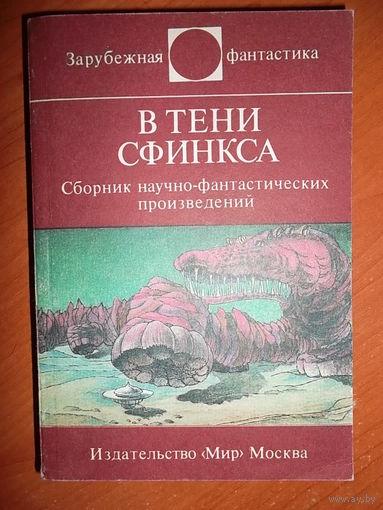 В тени сфинкса // Серия: Зарубежная фантастика