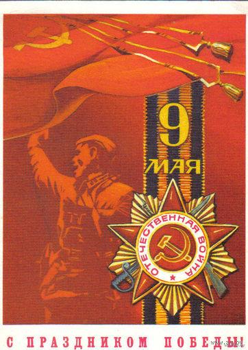 С праздником Победы! 1976  маркированная