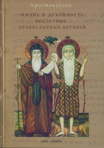 Жизнь и духовность восточных православных церквей. Кристин Шайо
