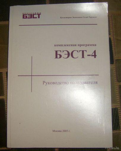 БЭСТ-4.Руководство пользователя.