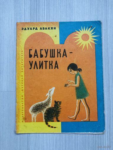 Э.Авакян Бабушка-улитка 1980 г