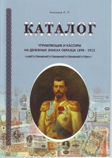 Анисимов - Управляющие на дензнаках 1898-1917- CD