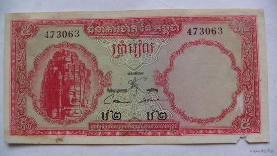 Камбоджа 5 риелей 1962-75г. распродажа