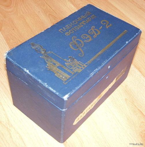 "Оригинальная коробка для фотоаппарата ""ФЭД-2"""