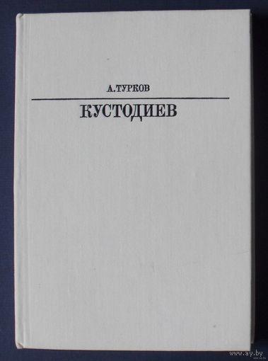 Турков А. Борис Михайлович Кустодиев. Жизнь в искусстве. 1986г