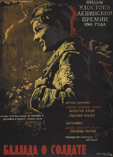 Баллада о солдате (реж. Григорий Чухрай, 1959) Полная реставрация. Скриншоты внутри