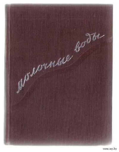 Венус Георгий.  Молочные воды: 1-я кн. 1933г. Редкая книга!