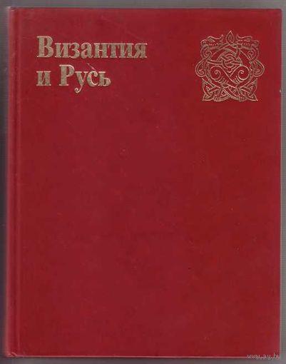 Византия и Русь. 1989г.