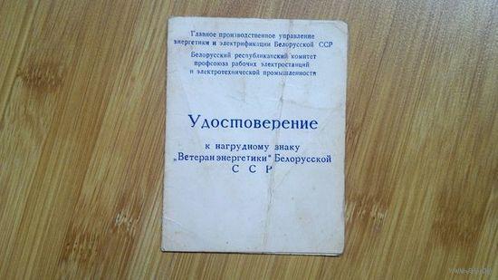 """Документ к знаку """"Ветеран энергетики"""" БССР."""