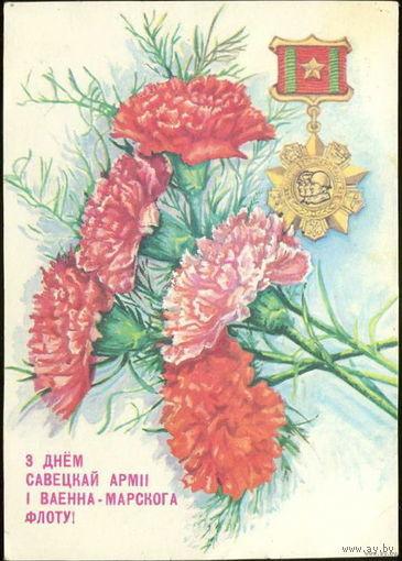 """""""З днём Савецкай армii i ваенна-марскога флоту!"""" - открытка СССР, 1990 года, чистая"""