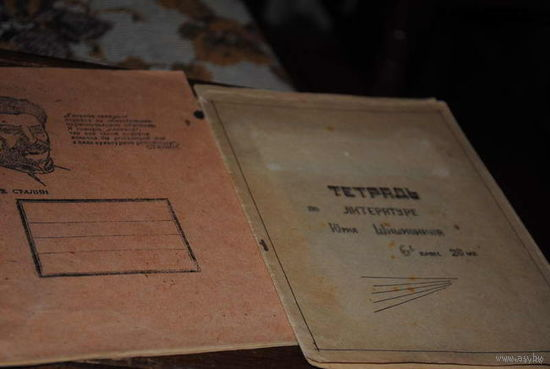 Две школьные ТЕТРАДКИ - 1932г. - на одной портрет ВОЖДЯ советского народа, - редкость.