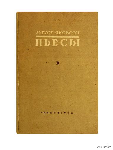 Аугуст Якобсон. ПЬЕСЫ. (1951г.)