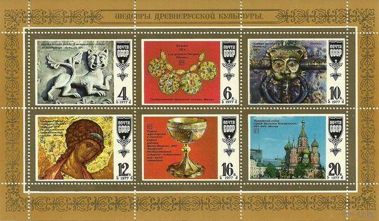 Шедевры древнерусской культуры Блок 1977 негаш СССР