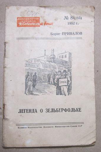 """Борис Привалов """"Легенда о Зельберфольке"""",библиотечк а """"Советский воин"""",No8(195),1952 год"""