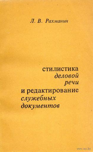 Л.В. Рахманин. Стилистика деловой речи и редактирование служебных документов